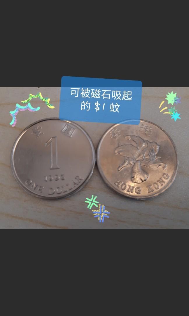 1993 年可被磁石吸起之 1 元硬幣