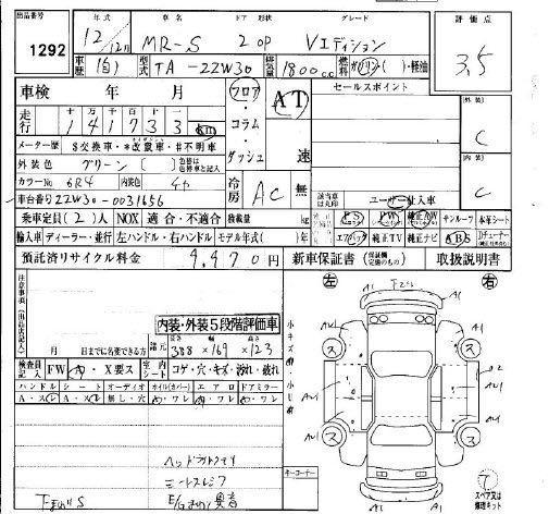 TOYOTA MR-S 2000