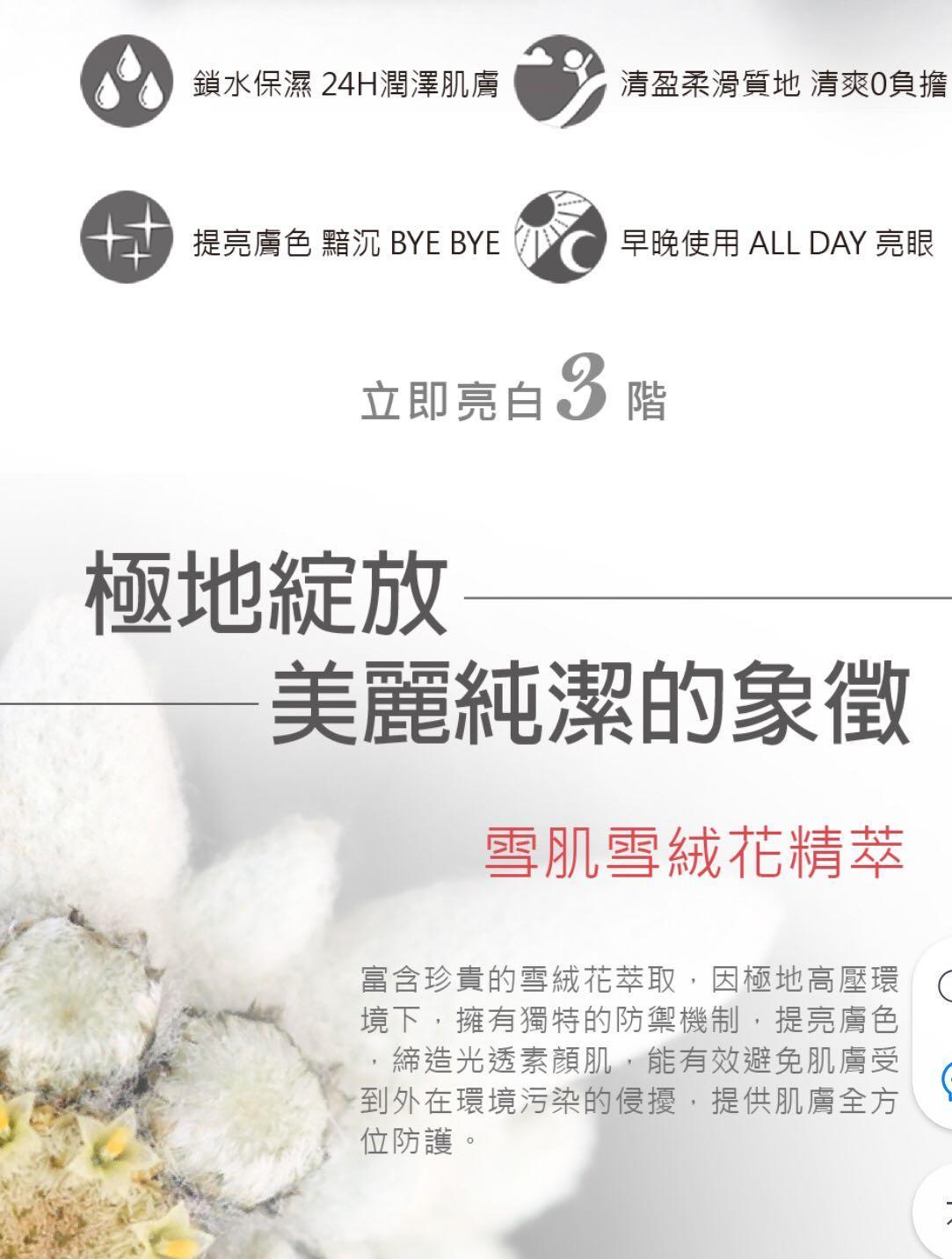 婕洛妮絲-白雪公主素顏霜30ml