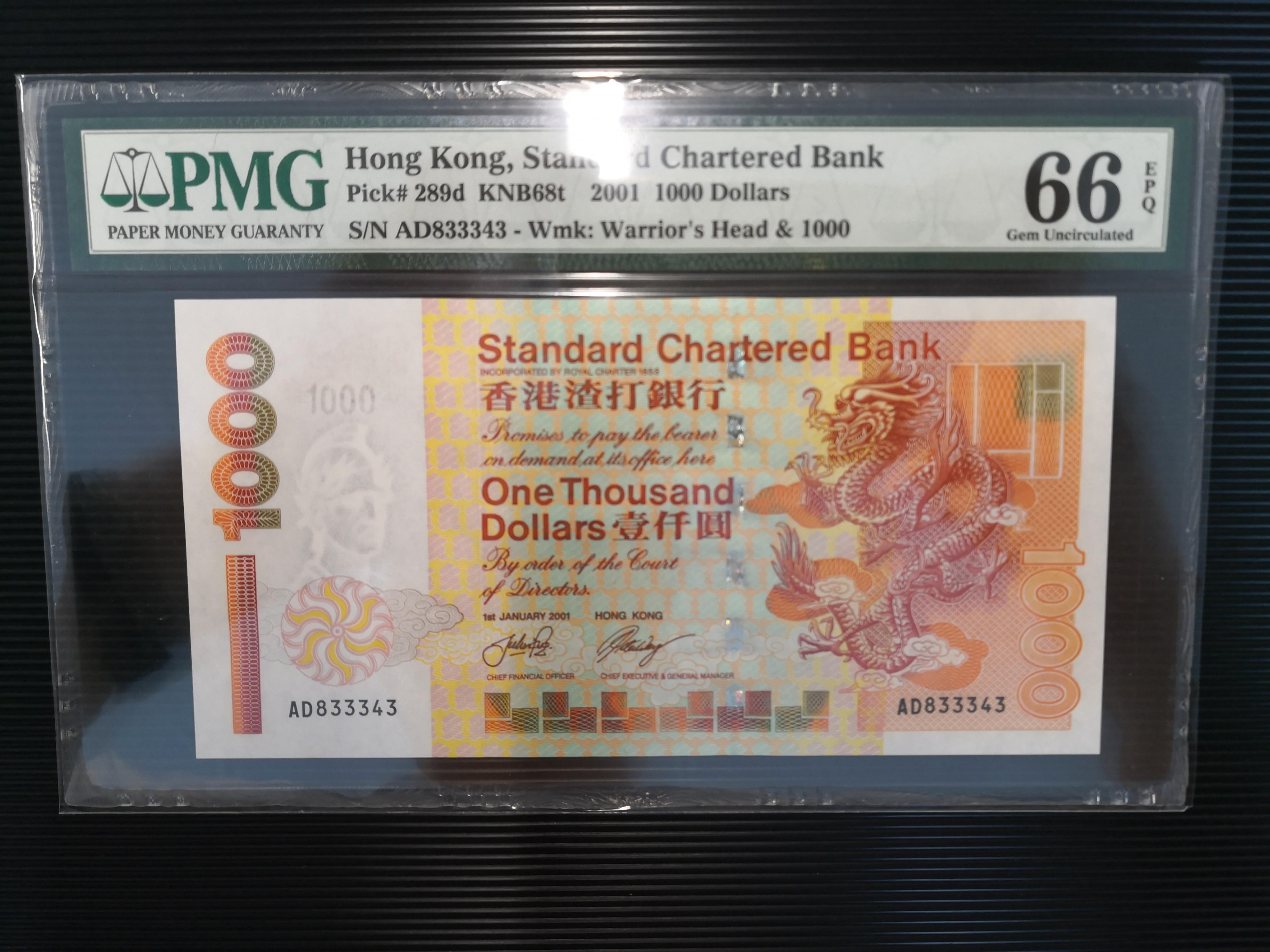 渣打 2001年 $1000短棍龍 PMG66 (消失的金龍, 趁低吸納)