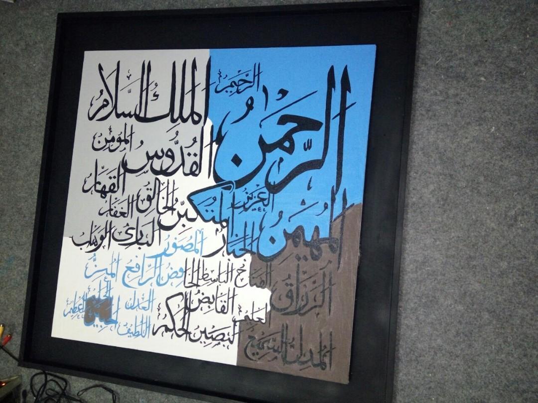 Lukisan Kaligrafi Asmau Husna , al fatihah