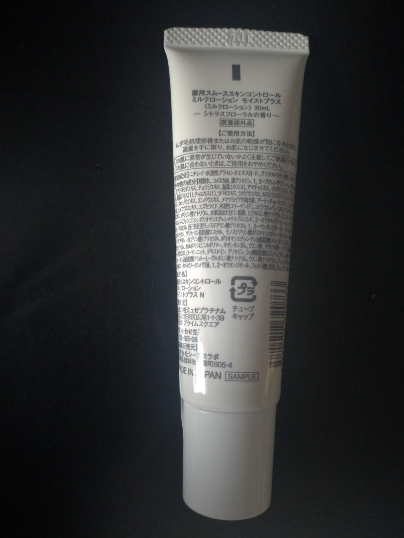 Musee 無添加保濕液S.S.C Milk Lotion Moist Plus (30ml)
