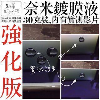 【台灣現貨】強化版奈米鍍膜液30克 順滑防刮不卡手 減淡指紋 液態膜 iPhone 678XSMAXXRoppo三星華為