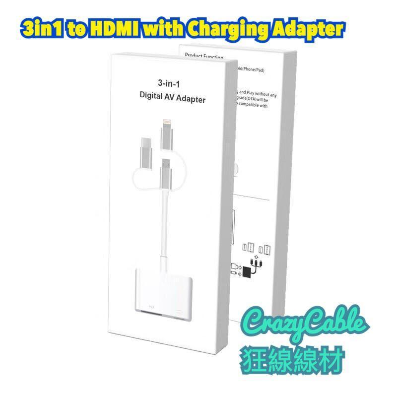 3in1 to HDMI with Charging Adapter