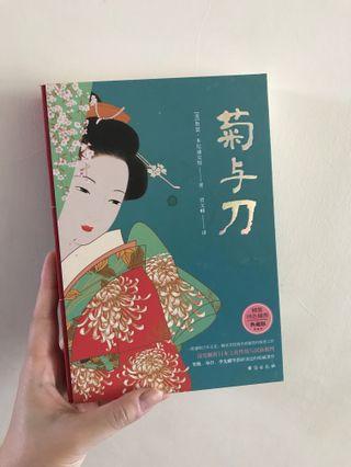 菊與刀 解析日本文化傳統 簡體書