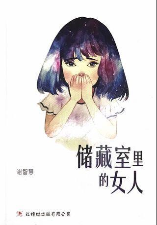 红蜻蜓小说《储藏室里的女人》