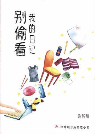 红蜻蜓小说《别偷看我的日记》