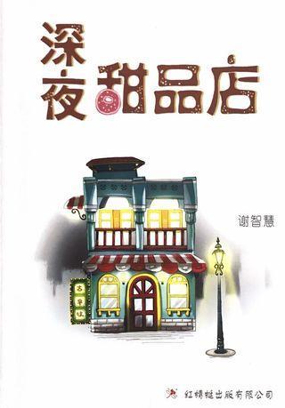 红蜻蜓小说《深夜甜品店》