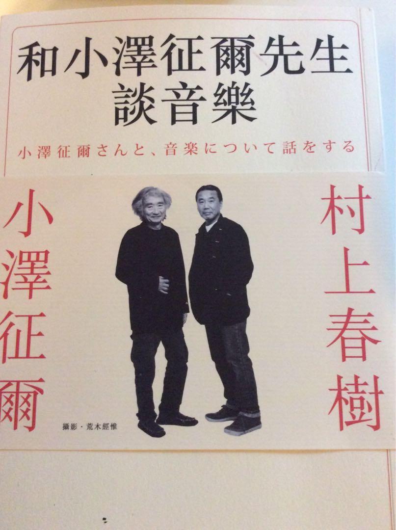 和小澤征爾先生談音樂