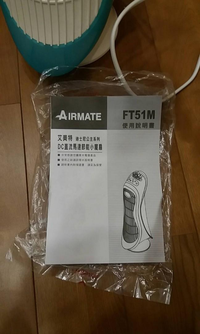 (限自取)【AIRMATE艾美特】小美人魚DC節能小廈扇