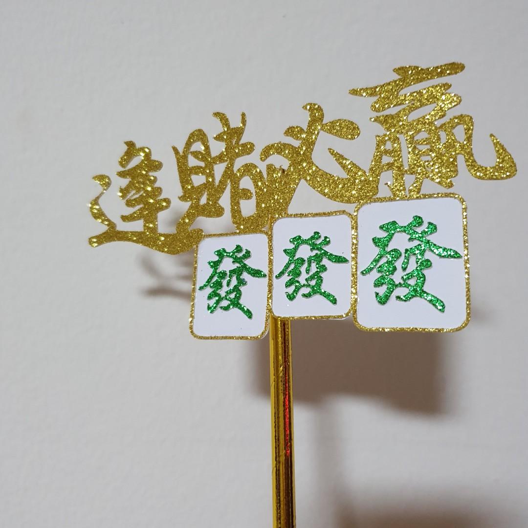 Customized Mahjong Fa Fa Fa Cake Topper