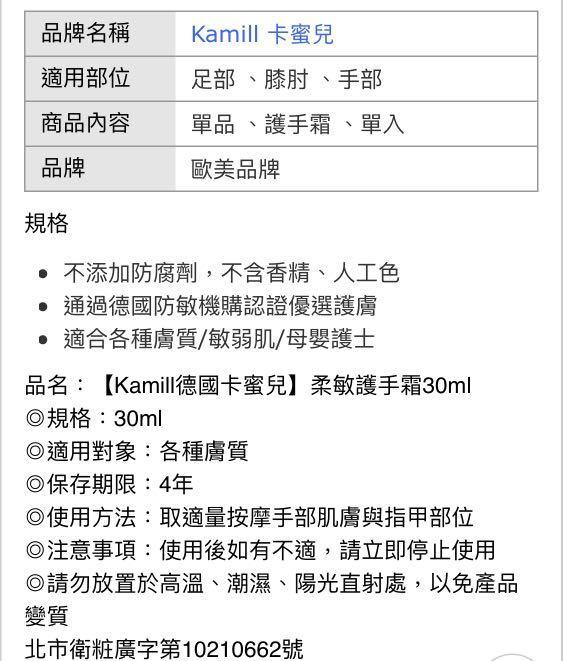 【Kamill 卡蜜兒】柔敏純淨護手霜30ml(韓國美妝電視盲測第1名)