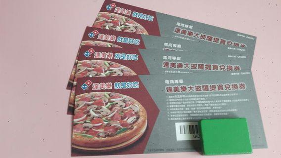 達美樂 披薩 pizza 12吋 全台皆可