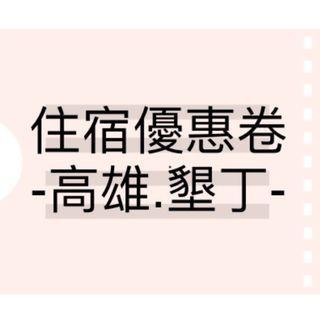 ❤️ab愛亂買❤️高雄墾丁 住宿優惠票劵
