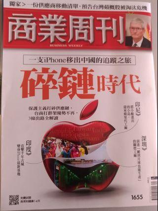 商業周刊 1655期(20190805~0811)