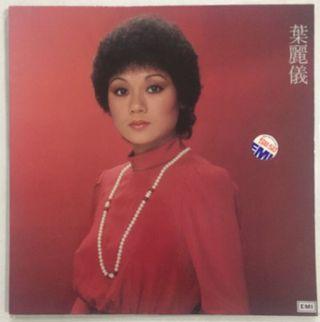 葉丽仪 Lp (12吋黑胶唱片)