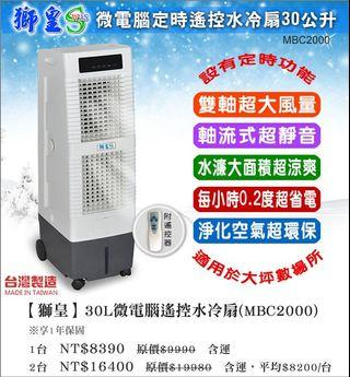 獅皇水冷扇MBC2000