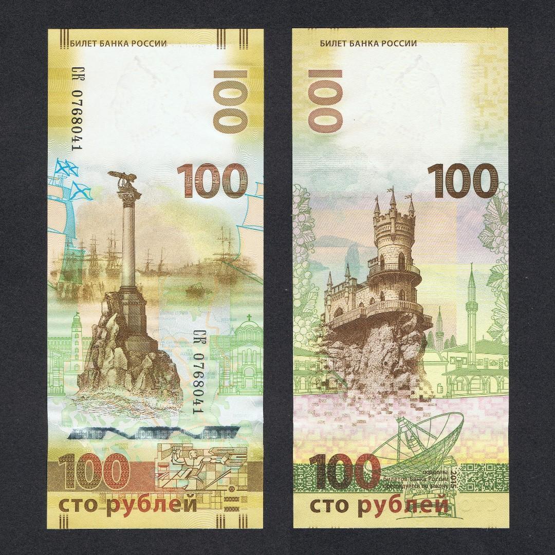 2015 RUSSIA 100 RUBLES P-275a UNC > CRIMEA'S REUNIFICATION COMM CK PREFIX