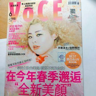 購物即贈送 Voce 2019 6月 美妝雜誌 日雜 免費贈送 贈品