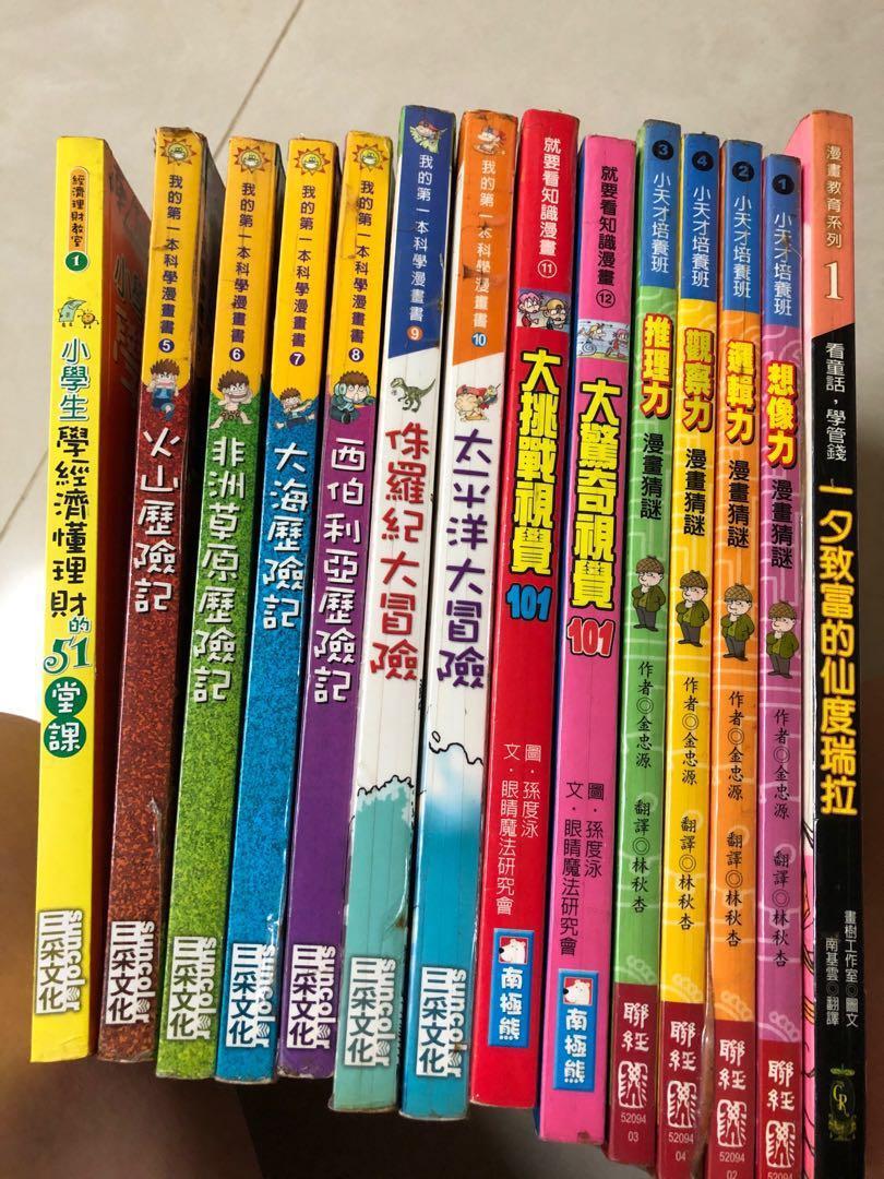 童書 適合小朋友看一本100
