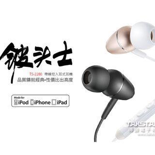 【現貨土豪金】耳機 Apple MFi認證 *原廠* Takstar得勝 TS-2280