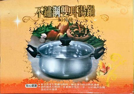 20cm不鏽鋼雙耳湯鍋
