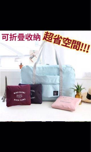 韓版可摺疊旅行袋 行李袋 購物袋 出國收納袋 手提袋