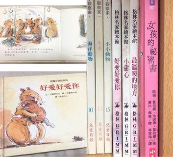 二手書 二手童書 二手故事書 二手繪本 格林名家繪本館