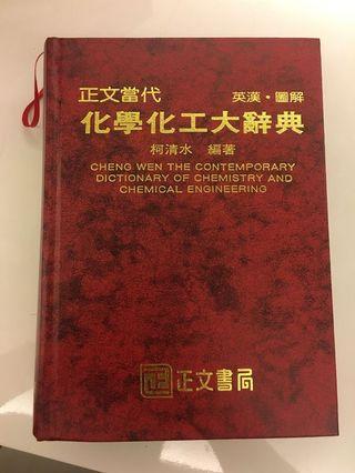 化學化工大辭典(英漢、圖解)
