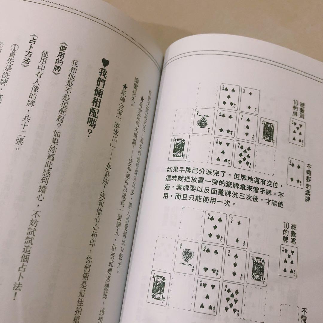 撲克牌占卜🔮5成新