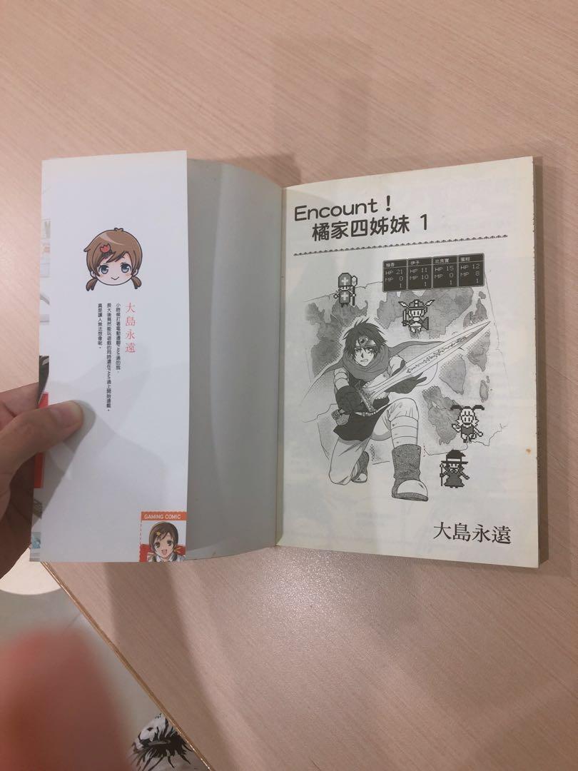 漫畫-橘家四姊妹(二手)