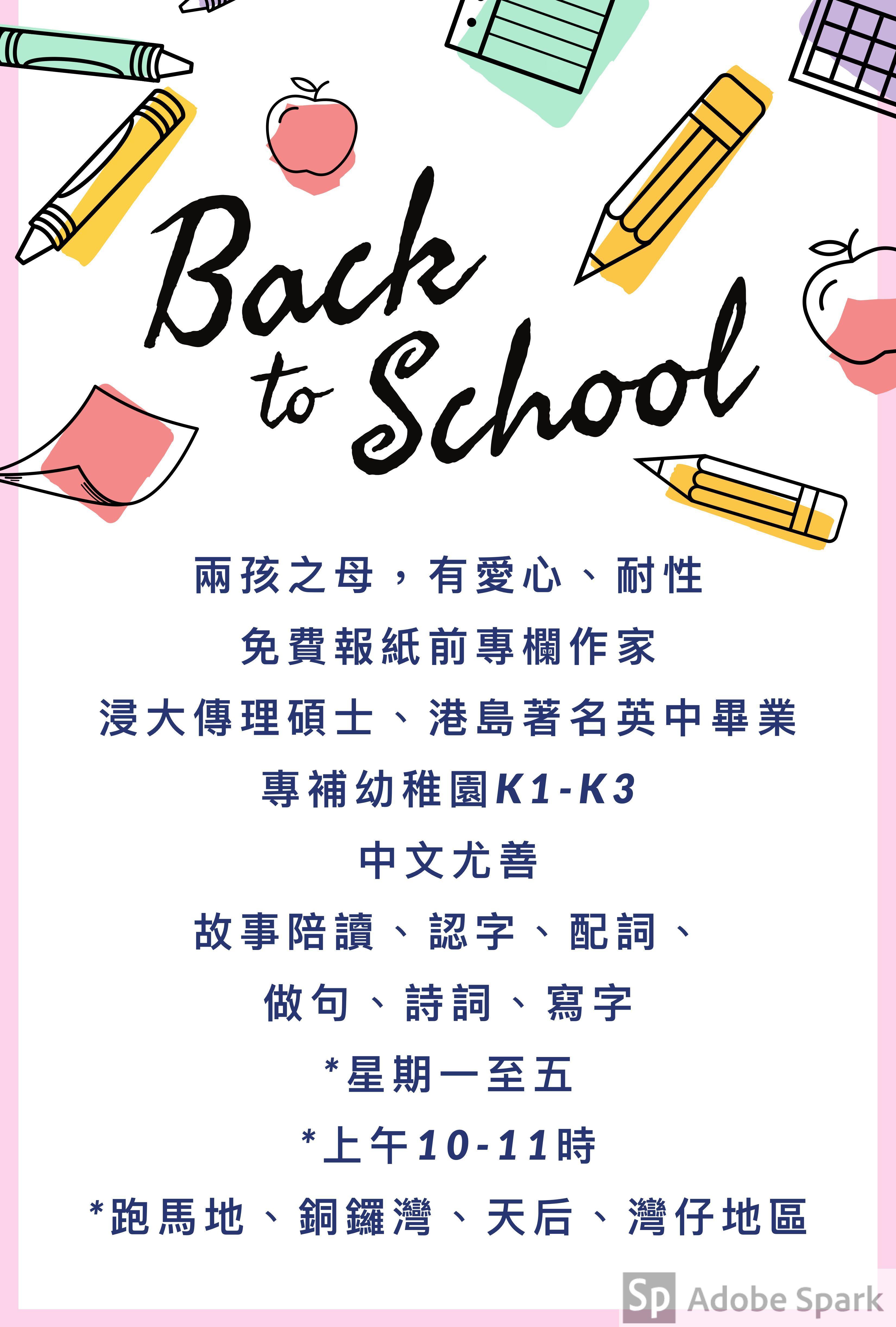 幼稚園 K1-K3 補習