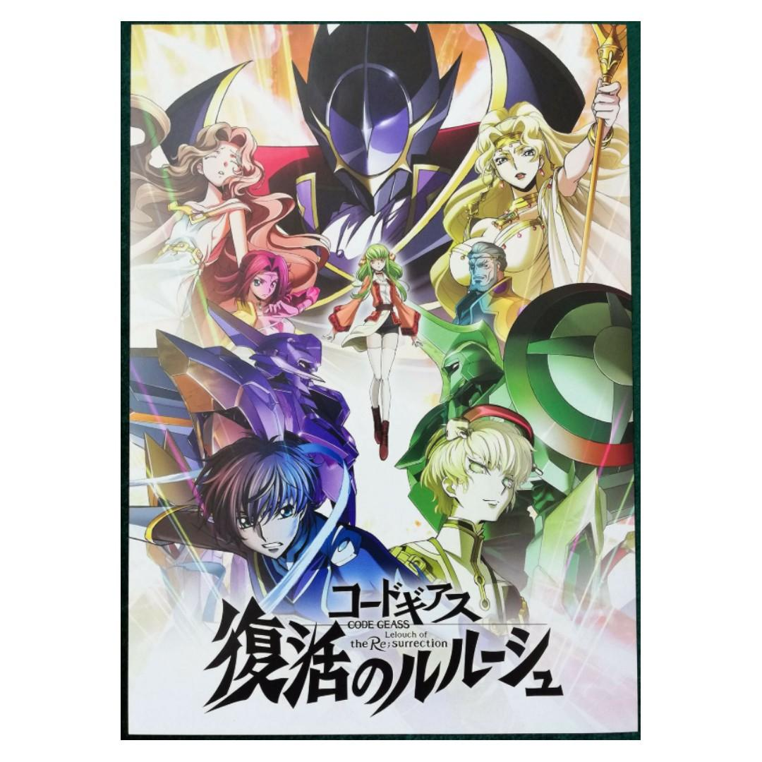 Code Geass : Lelouch of the resurrection poster