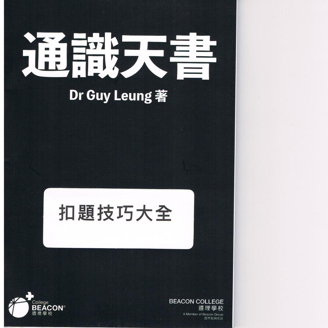 Dr. Guy Leung DSE扣題技巧大全(九成新)