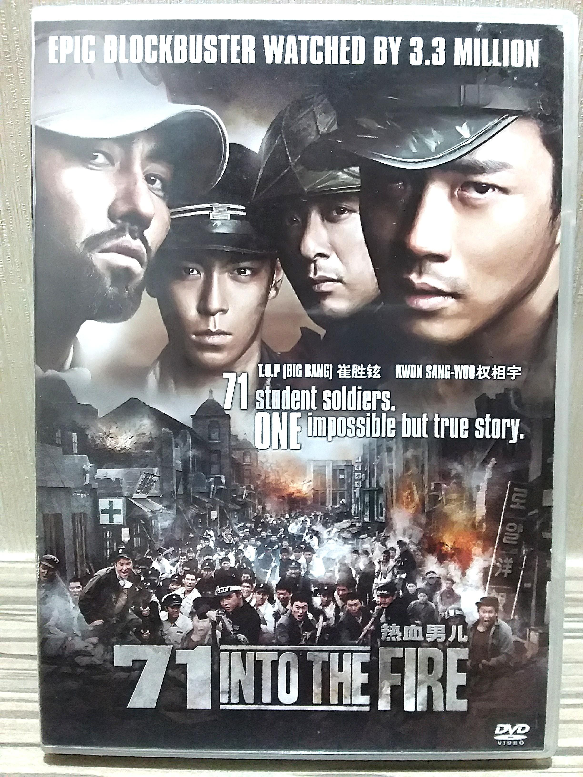 Into The Fire Movie