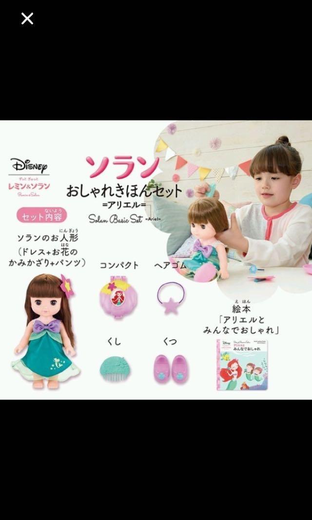 日本Solan Basic Set