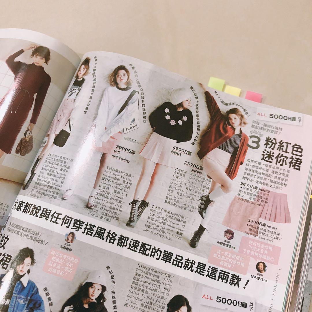 ViVi 2017 3月:最可愛軍團,美麗秘密大特集,日雜7成新