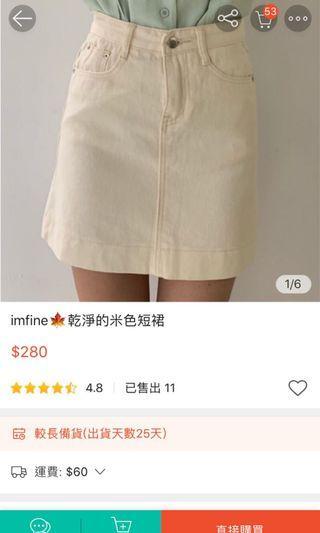 米白色短裙👗