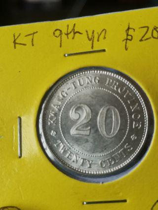 Superb gem BU, kwangtung 20cents 9th year 1920 scarce in very high grade. Full of original lusters