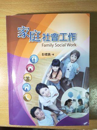家庭社會工作
