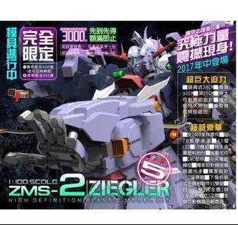 Mechanicore 1/100 ZMS-2 Ziegler Solid Color Premium Ver