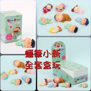 (預購韓國秒殺商品)蠟筆小新 保證八種角色都有 韓國代購 全新正貨 女人超愛療癒小物 午睡 睡覺 睡衣 公仔 盒玩