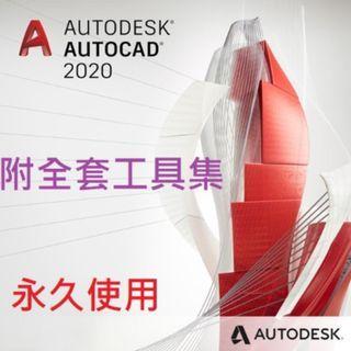 Windows 軟體 諮詢 AutoCAD / 3ds Max / Maya / Inventor / Revit 永久使用 可遠端協助安裝 可超商代碼繳費