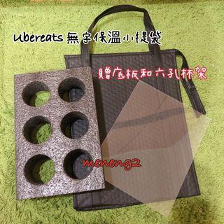 《現貨》 UE保溫提袋~質感黑🤜🏻工廠訂製款➕贈墊板和六孔杯架一個🤛🏻