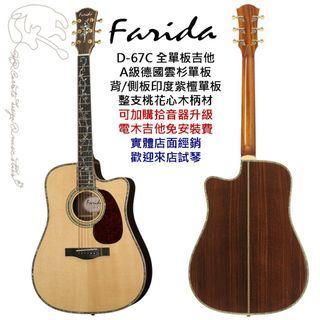 [免運可分期]Farida D-67C 41吋全單板吉他 A級德國雲杉(單) 頂級紫檀單板背/側板 附原廠軟殼箱
