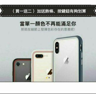 🎧全新 現貨 買一送二🎧 iPhone X/XS 手機殼-犀牛盾 Mod 手機殼+背板+飾條 組合包-贈一組飾條+按鍵鈕