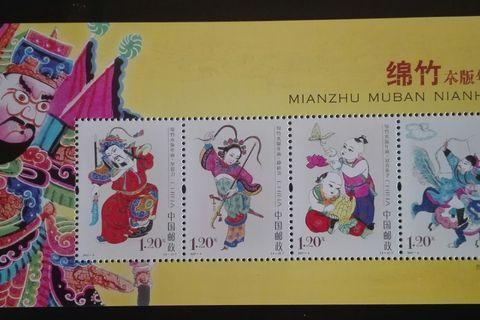 2007-4 CHINA MIANZHU MUBAN NIANHUA MINIATURE SHEET《绵竹木版年画》