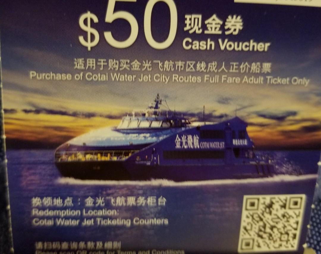 澳門金光飛航船票$50現金券(共兩張)