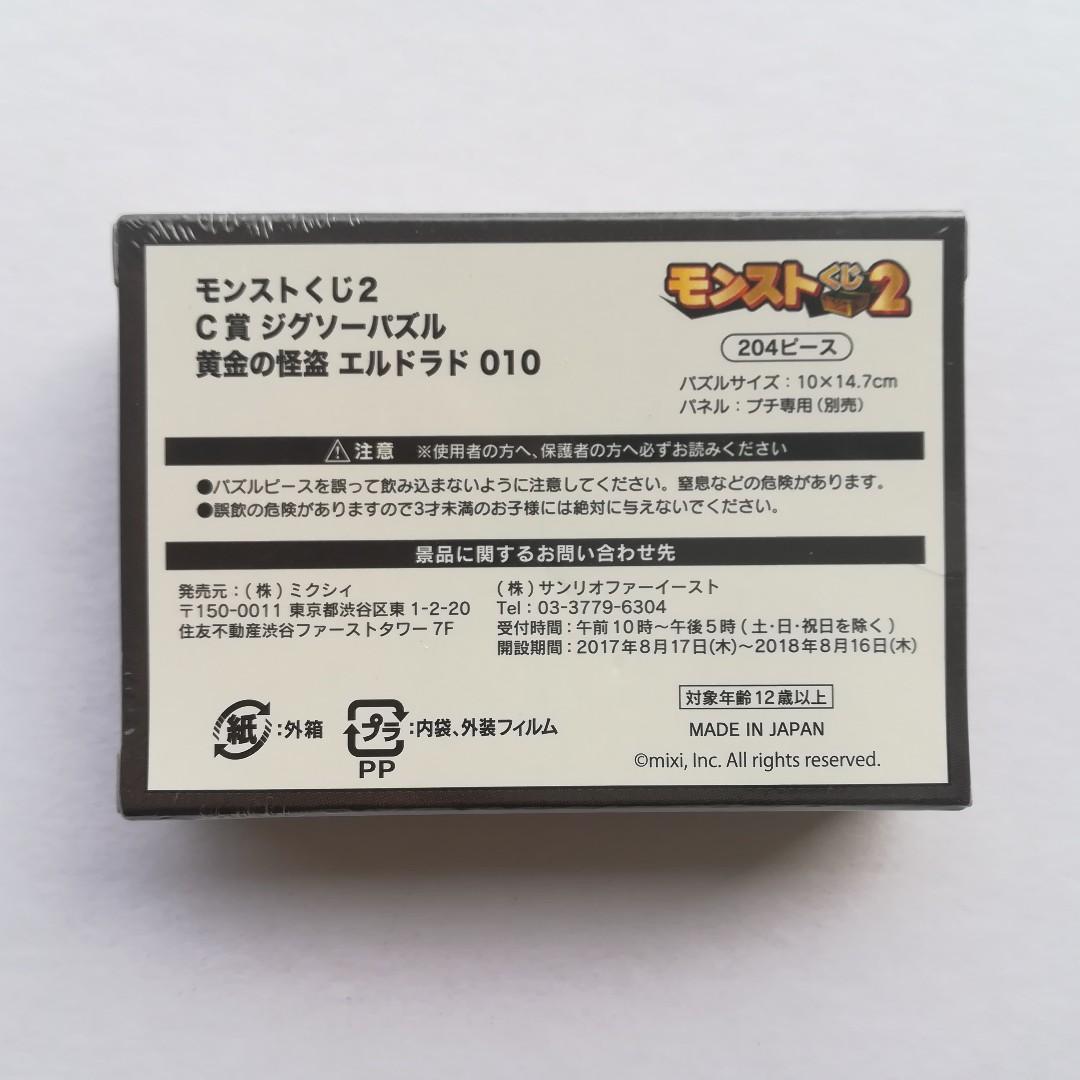 (Limited) Monster Strike - Golden Kaito Eldorado - Mini Jigsaw Puzzle