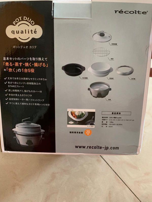 Recolte 多功能煮食鍋